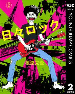 日々ロック 2-電子書籍