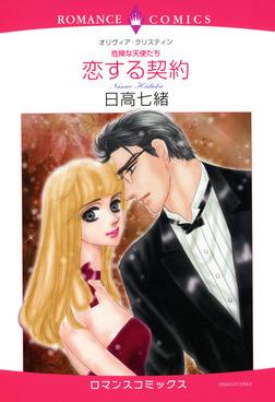 恋する契約 ~危険な天使たち~-電子書籍