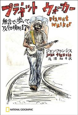 プラネット ウォーカー  無言で歩いて、アメリカ横断17年-電子書籍