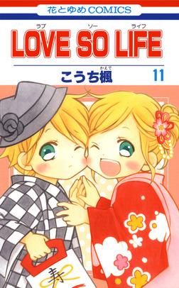 LOVE SO LIFE 11巻-電子書籍