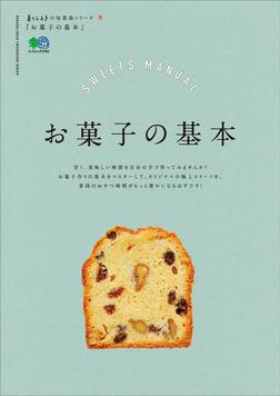 暮らし上手の知恵袋シリーズ お菓子の基本-電子書籍