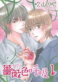 薔薇色呼吸 (1)