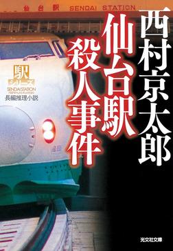 仙台駅殺人事件~駅シリーズ~-電子書籍