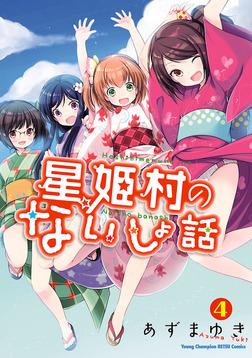 星姫村のないしょ話 4-電子書籍