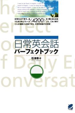 日常英会話パーフェクトブック(CDなしバージョン)-電子書籍