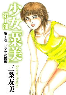 少女「菜美」 第1部 第4巻 ビデオ女優編 -電子書籍