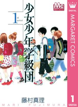 少女少年学級団 1-電子書籍