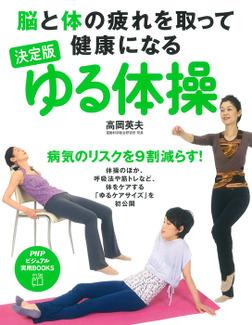 決定版 ゆる体操-電子書籍