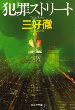 犯罪ストリート-電子書籍