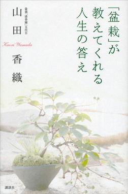 「盆栽」が教えてくれる人生の答え-電子書籍