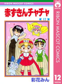 赤ずきんチャチャ 12-電子書籍