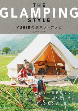 THE GLAMPING STYLE YURIEの週末ソトアソビ-電子書籍