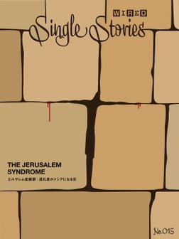 THE JERUSALEM SYNDROME エルサレム症候群:巡礼者がメシアになる日(WIRED Single Stories 015)-電子書籍