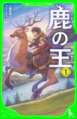 鹿の王 1-電子書籍