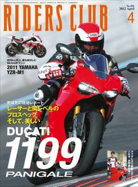 RIDERS CLUB No.456 2012年4月号