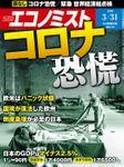 週刊エコノミスト (シュウカンエコノミスト) 2020年03月31日号