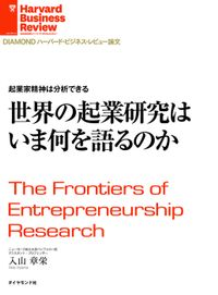 起業家精神は分析できる 世界の起業研究はいま何を語るのか