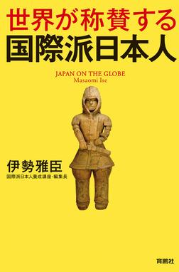 世界が称賛する 国際派日本人-電子書籍