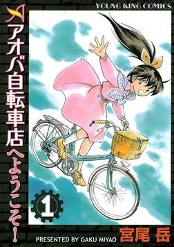 アオバ自転車店へようこそ!(1)-電子書籍