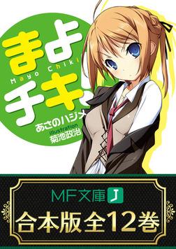 【合本版】まよチキ! 全12巻 <特典付>-電子書籍