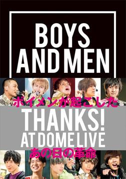 【電子版だけの特典カットつき!】BOYS AND MEN THANKS! AT DOME LIVE-電子書籍