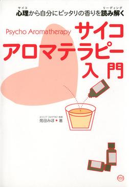 心理から自分にピッタリの香りを読み解くサイコアロマテラピー入門-電子書籍