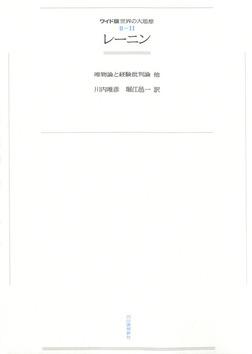 ワイド版世界の大思想 第2期〈11〉レーニン-電子書籍