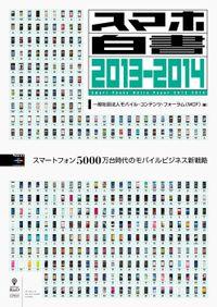 スマホ白書2013-2014 スマートフォン5000万台時代のモバイルビジネス新戦略