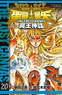 聖闘士星矢 THE LOST CANVAS 冥王神話 20