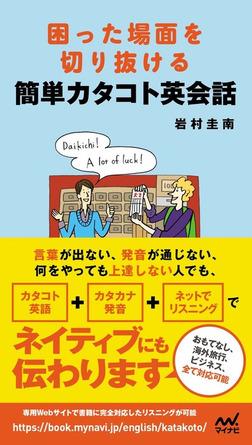 困った場面を切り抜ける簡単カタコト英会話-電子書籍