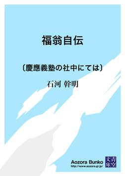 福翁自伝 〔慶應義塾の社中にては〕-電子書籍