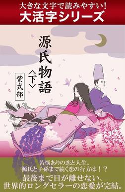 【大活字シリーズ】源氏物語 <下>-電子書籍
