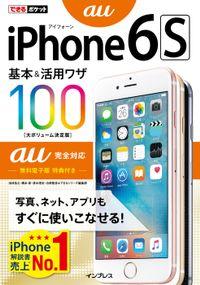 できるポケット iPhone 6s 基本&活用ワザ100 au完全対応