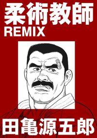 柔術教師REMIX【分冊版】