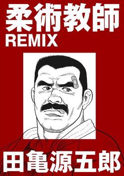 柔術教師REMIX【分冊版】-電子書籍