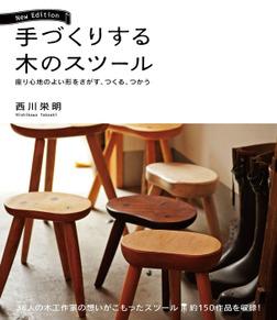 手づくりする木のスツール New Edition-電子書籍