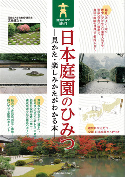 日本庭園のひみつ 見かた・楽しみかたがわかる本 鑑賞のコツ超入門-電子書籍