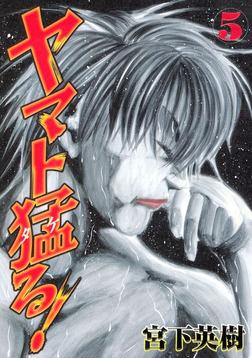 ヤマト猛る!(5)-電子書籍