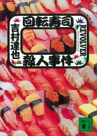 回転寿司殺人事件(講談社文庫)