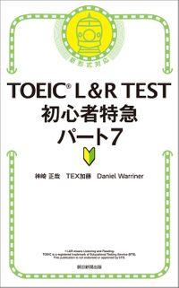 TOEIC L&R TEST 初心者特急 パート7