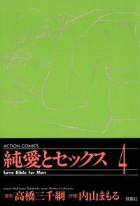 純愛とセックス / 4