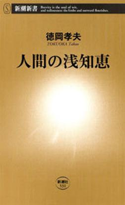 人間の浅知恵-電子書籍