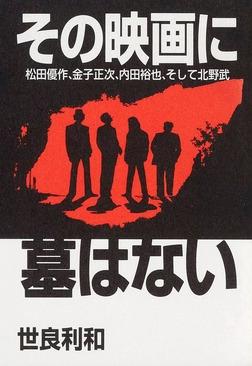 その映画に墓はない-松田優作、金子正次、内田裕也、そして北野武--電子書籍