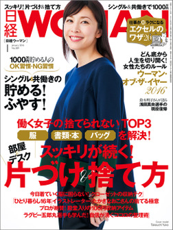 日経ウーマン 2016年 1月号 [雑誌]-電子書籍