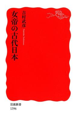 女帝の古代日本-電子書籍