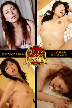 【熟女のおもてなし】肉欲に溺れる人妻たち 4人の美女の果てしない性欲-電子書籍