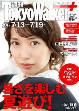 週刊 東京ウォーカー+ 2017年No.28 (7月12日発行)-電子書籍
