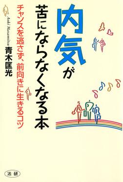 内気が苦にならなくなる本 : チャンスを逃さず、前向きに生きるコツ-電子書籍