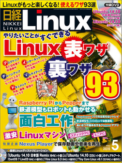 日経Linux(リナックス) 2015年 05月号 [雑誌]-電子書籍