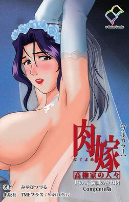 【フルカラー】肉嫁~高柳家の人々~ 其の弐 満開の蒸れ肉 Complete版-電子書籍